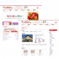 デジタルチラシシステム導入実績 ヨシヅヤ様ウェブサイト