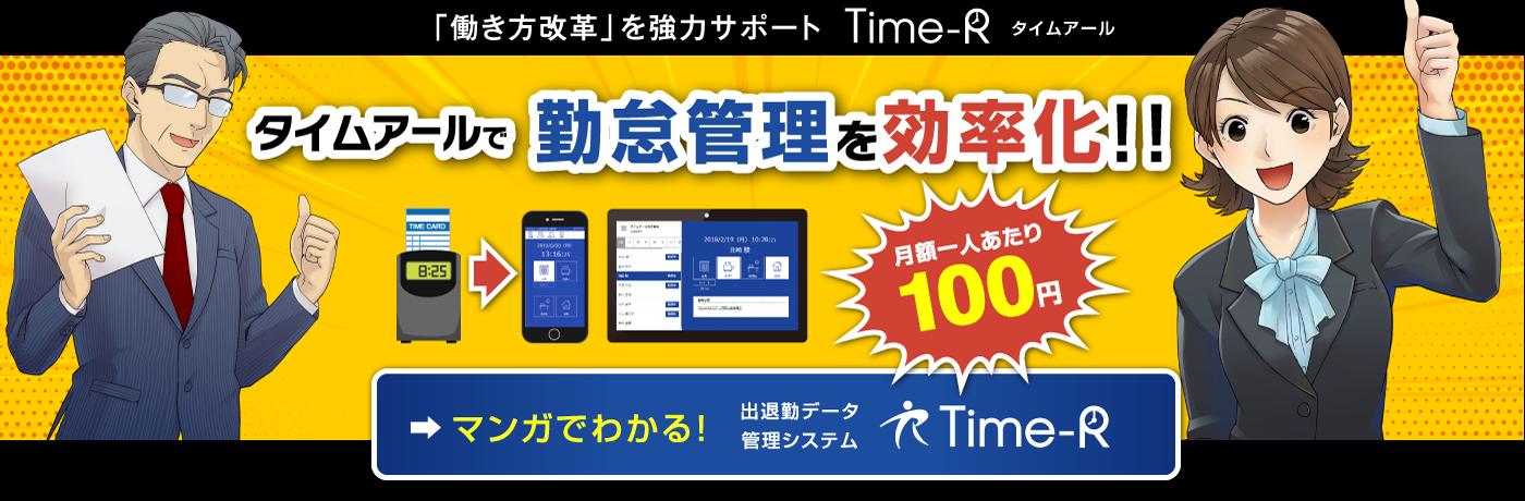 マンガでわかる!出退勤データ管理システムTime-R