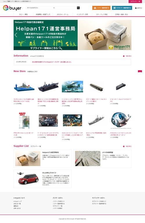 【開発実績紹介】BtoB取引支援サイトe-buyer(イーバイヤー)